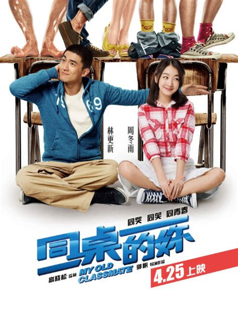 Film China My Old Classmate | photos from my old classmate 2014 movie poster 2