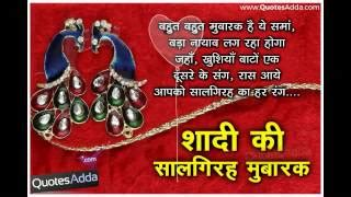 Wedding Anniversary Wishes Audio by Marriage Anniversary Wishes In Shayari And