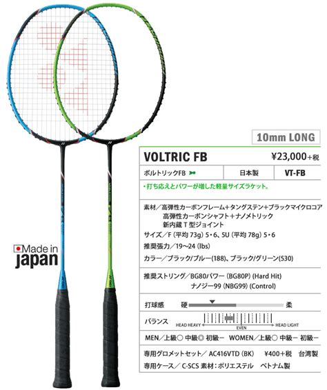 fb product yonex vt fb voltric fb badminton proshop shuttlehouse