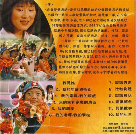 Vcd Mandarin My i can speak mandarin vol 1