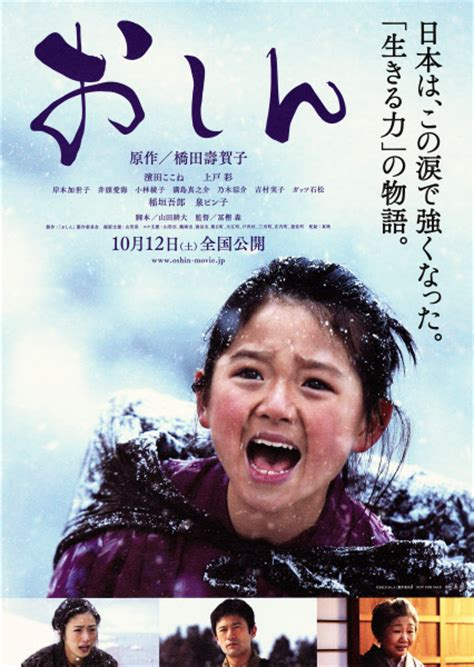 oshin film japonais oshin japanese movie asianwiki