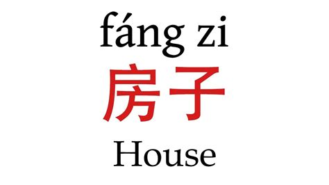 house pronunciation how to say house 房子 in mandarin chinese youtube