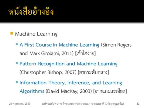 pattern recognition and machine learning lecture text mining and thai nlp