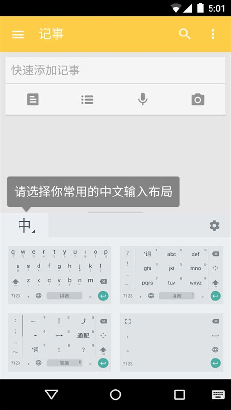 pinyin apk pinyin input android apps on play