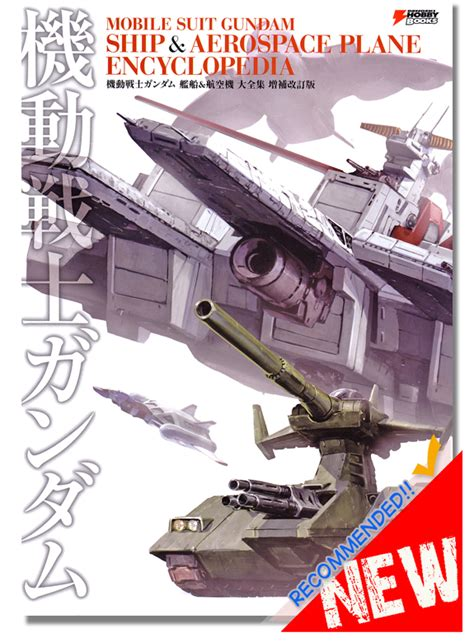 how to build an aeroplane classic reprint books mobile suit gundam ship aerospace plane encyclopedia