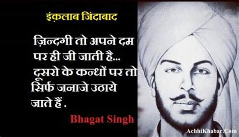 biography in hindi of bhagat singh व च र bhagat singh quotes in hindi