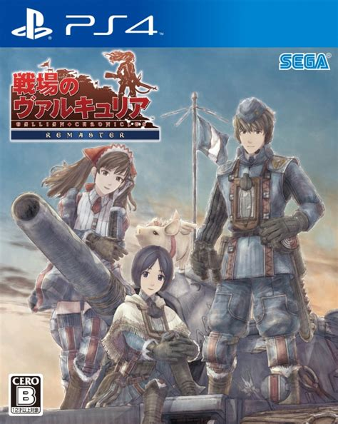 Ps4 Valkyria Revolution Vanargand Edition R1 valkyria chronicles remaster screenshots and japanese box gematsu