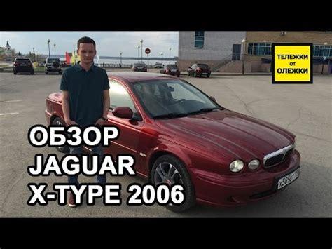 auto manual repair 2006 jaguar x type free book repair manuals service manual how to check freon 2006 jaguar x type 2006 jaguar x type test drive youtube