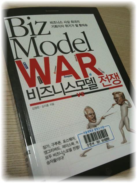 Mba War by Mba 비즈니스모델전쟁 Biz Model War