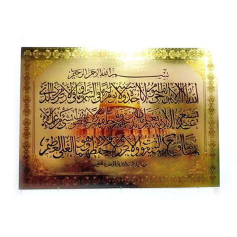 Poster Kaligrafi Ayat Kursi Pigura Hiasan Dinding Poster Islami grosir poster hologram jumbo kaligrafi ayat kursi toko grosir