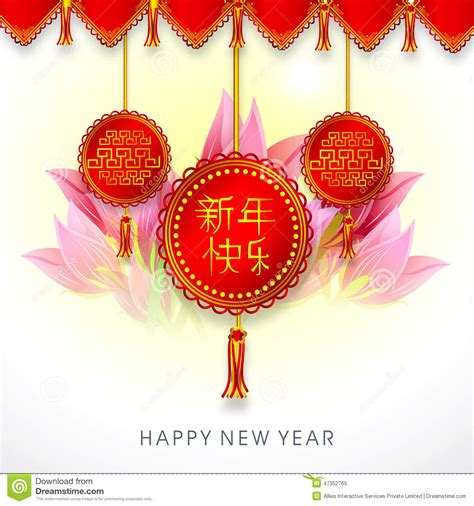 traditional new year greeting 28 images business new