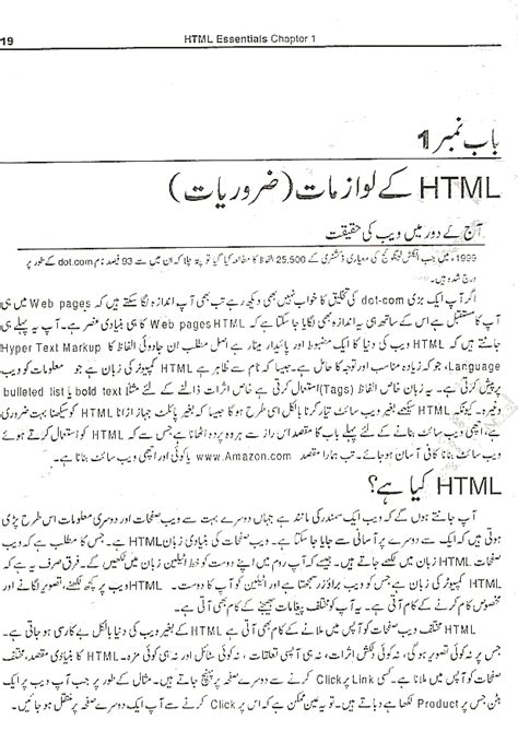 tutorial html in urdu learn html in urdu complete tutorial book free download in