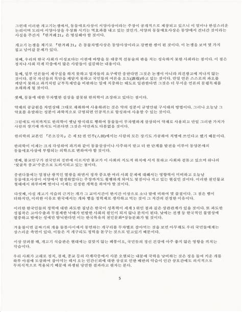 Petition Letter To Petition Letters Mailed Korean Buddhists Help Stop The Mass And Murder Of Dogs And