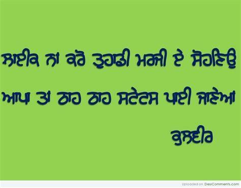 new punjabi states down punjabi comments for facebook status www imgkid com