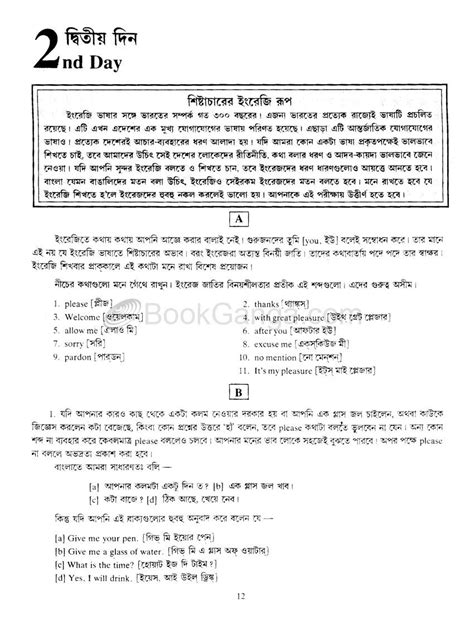 Rapidex English Speaking Course (Bangla) | English books