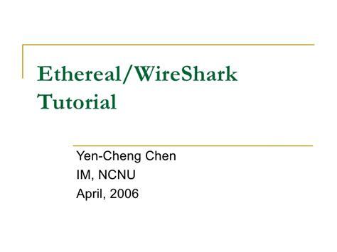 wireshark ethereal tutorial wireshark ethereal