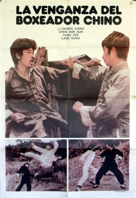 la venganza del profesor 8469833693 quot la venganza del boxeador chino quot movie poster quot quot movie poster