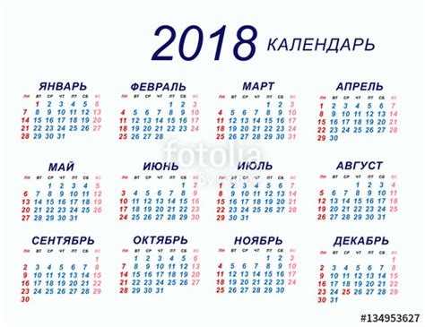 Russia Calendã 2018 Quot 2018 Russian Calendar Quot Stock Image And Royalty Free