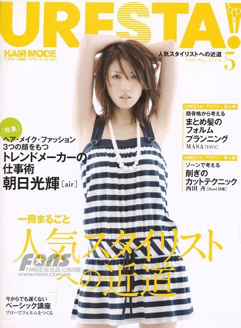 japanese hair magazine japanese hair magazines images