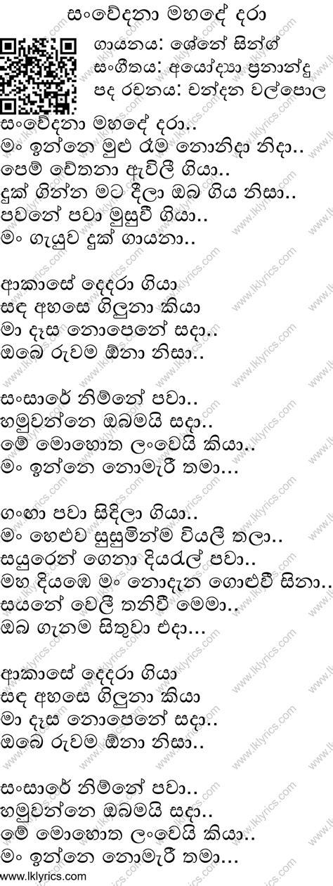 Sanwedana Mahade Dara Lyrics - LK Lyrics