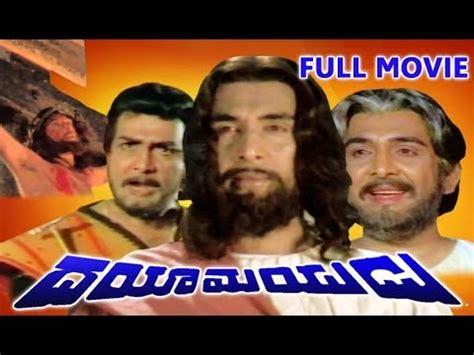 yesu mahimalu songs download karunamayudu full length telugu movie dvd rip