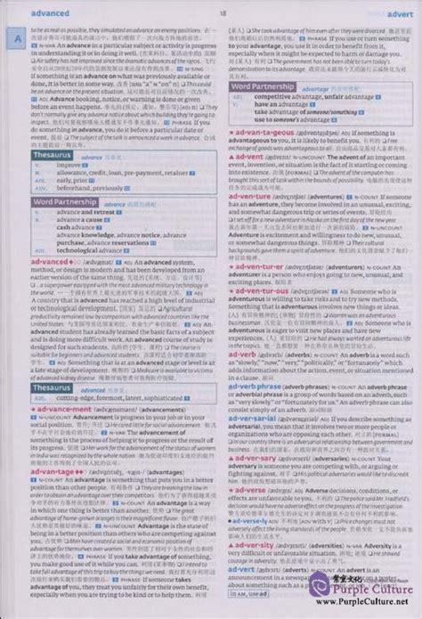 Collins Colour Dictionary collins cobuild advanced dictionary of isbn