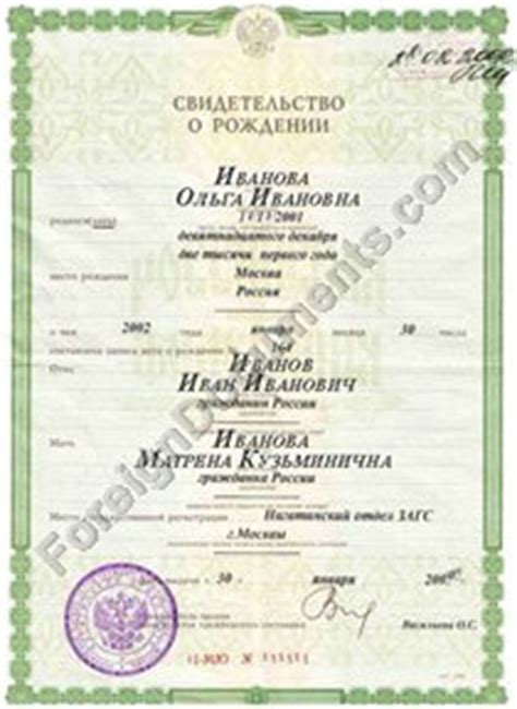 russian birth certificate translation template russian birth certificate translation