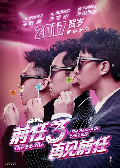 film china ex ex file 3 the the return of the exes 前任3 再見前任 2017