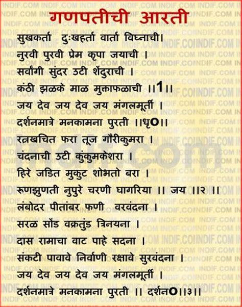 shree ram arti shri ganpati aarti श र गणपत च आरत prayer to lord