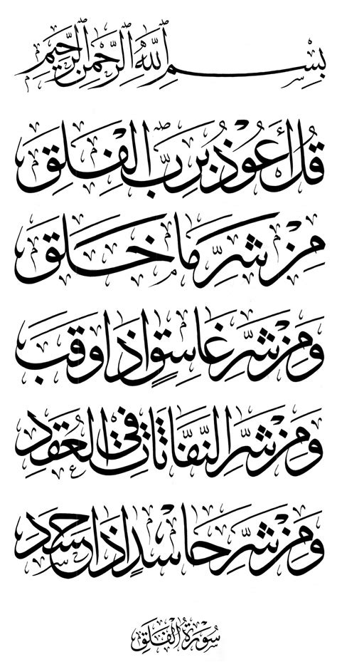 Al Falaq al falaq 113 1 5