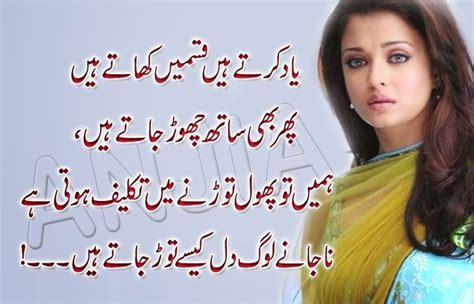 urdu shayeri 4 line romantic collection love poetry in urdu romantic photos daily