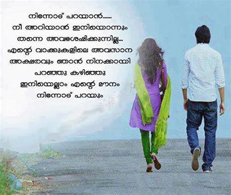 images of love quotes in malayalam 100 malayalam love quotes malayalam quotes about love