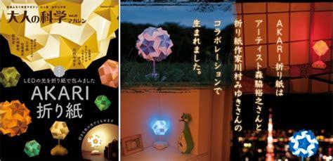 Led Akari 29 japan trend shop akari origami led by gakken