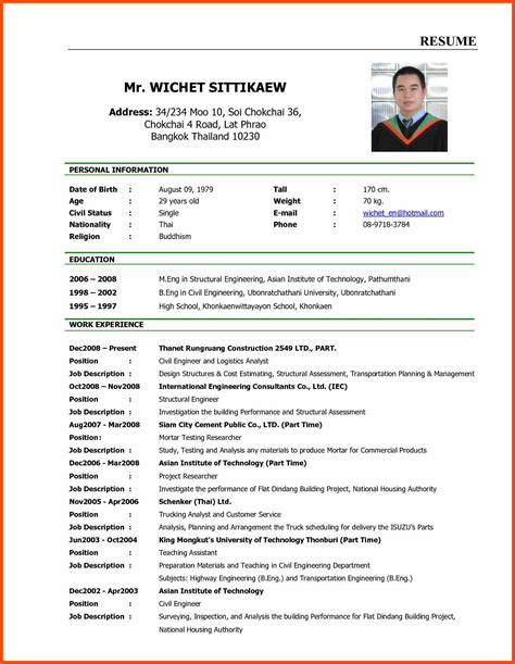 pattern resume writing resume pattern for job application program format