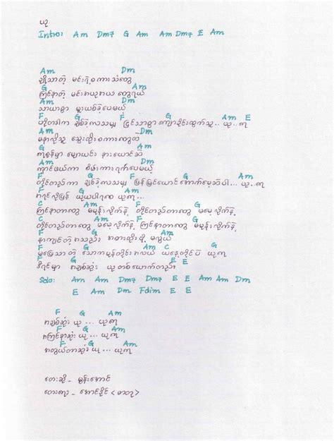 song myanmar burmese song lyrics