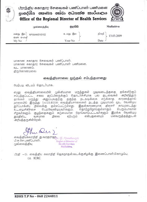 Service Letter Format Sinhala Corrupted Journalism Photos