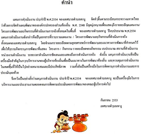 Resume 9y Vpjk by Bloggang Ksblog คำนำ ต วอย างคำนำ การเข ยนคำนำ
