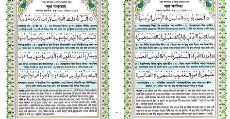 download mp3 al quran zip al quran mp3 bangla translation free download