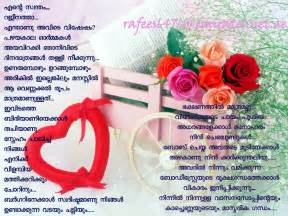 Apology Letter In Malayalam Words Inmalayam With Picture Search Results