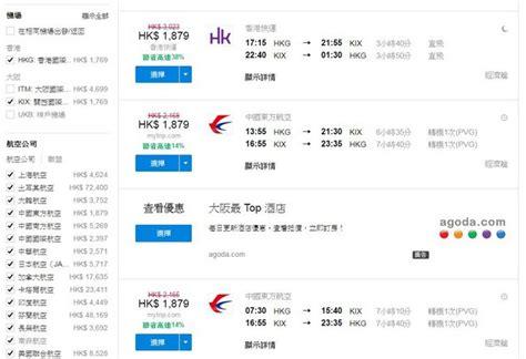 agoda flight agoda機票搜索服務 訂購機票 找平機票超好用 旅遊教室