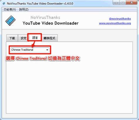 download youtube mp3 no virus youtube免費下載hd影片 youtube免費下載hd影片 快熱資訊 走進時代