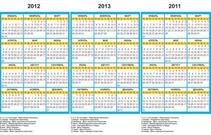 D Calendar Ru календарь 2011 2012