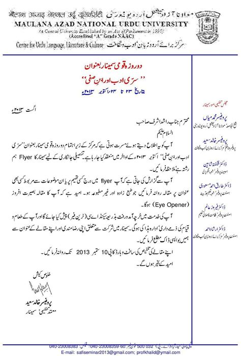 Business Letter Format In Urdu invitation meaning in urdu image collections invitation