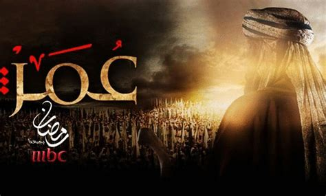 film omar ibn al khattab 2012 mbc s new show on umar ibn al khattab update mbc has