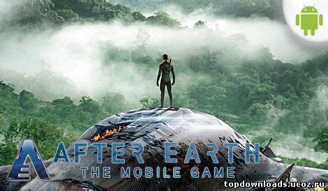 earth android after earth the mobile на android после нашей эры аркады скачать