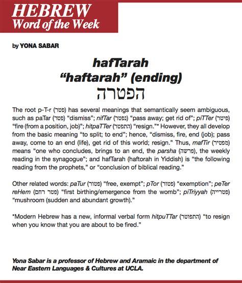 hebrew word for comfort hebrew word of the week haftarah jewish journal