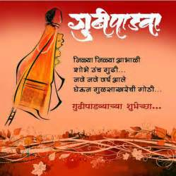 happy gudi padwa marathi wishes pic gudi padwa on rediff