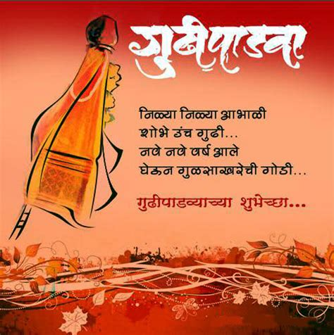 happy gudi padwa marathi wishes pic gudi padwa on rediff