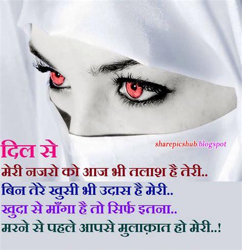 sandar shayari pic in hindi shayri in hindi newhairstylesformen2014 com
