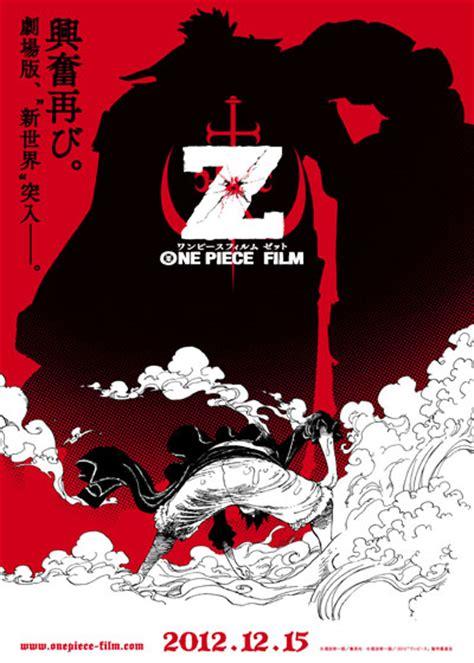 film z one piece animeflv 映画 one piece film z ワンピース フィルム ゼット シネマトゥデイ